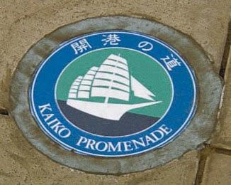 開港の道プロムナード