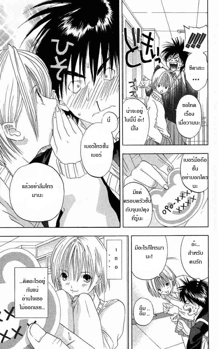 อ่านการ์ตูน Ichigo100 3 ภาพที่ 19