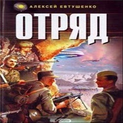 Отряд. Алексей Евтушенко — Слушать аудиокнигу онлайн