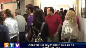 «Σε πλήρη εξαθλίωση το δημόσιο Ελληνικό σχολείο»