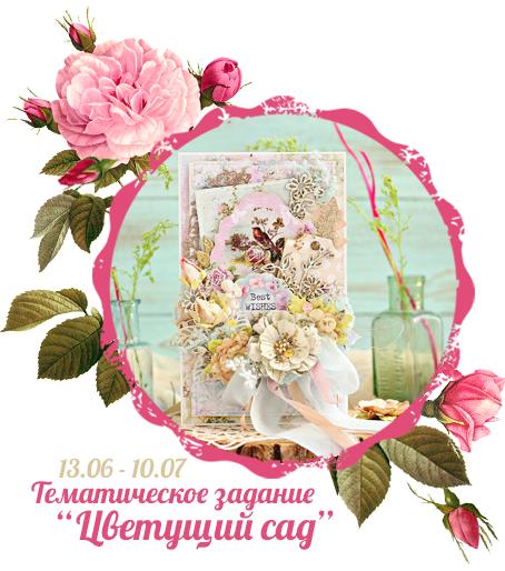 """Тематическое задание """"Цветущий сад"""" до 10/07"""