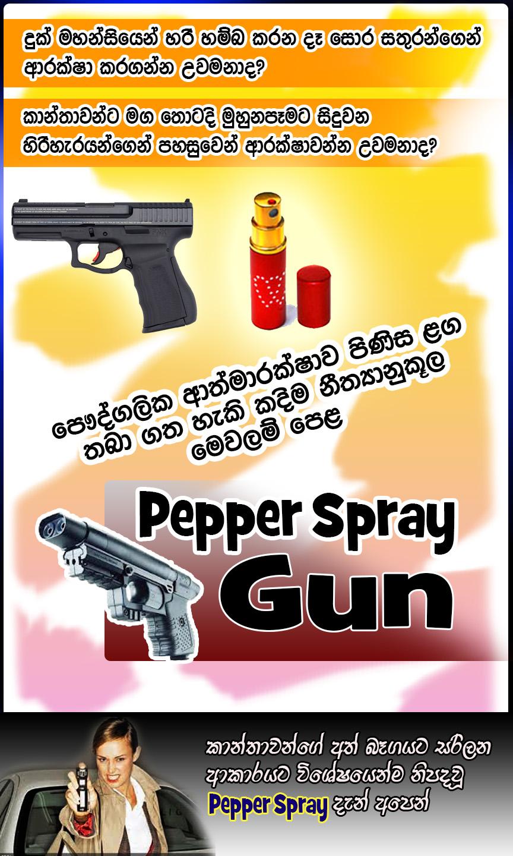 Gain home plus pepper spray - Pepper sprinkler ...