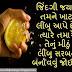 Gujarati Suvichar On Life Lemons