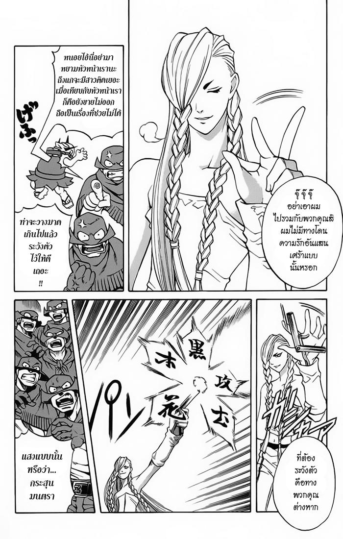 Kurohime 3 TH ความรักของคุโรฮิเมะ  หน้า 20