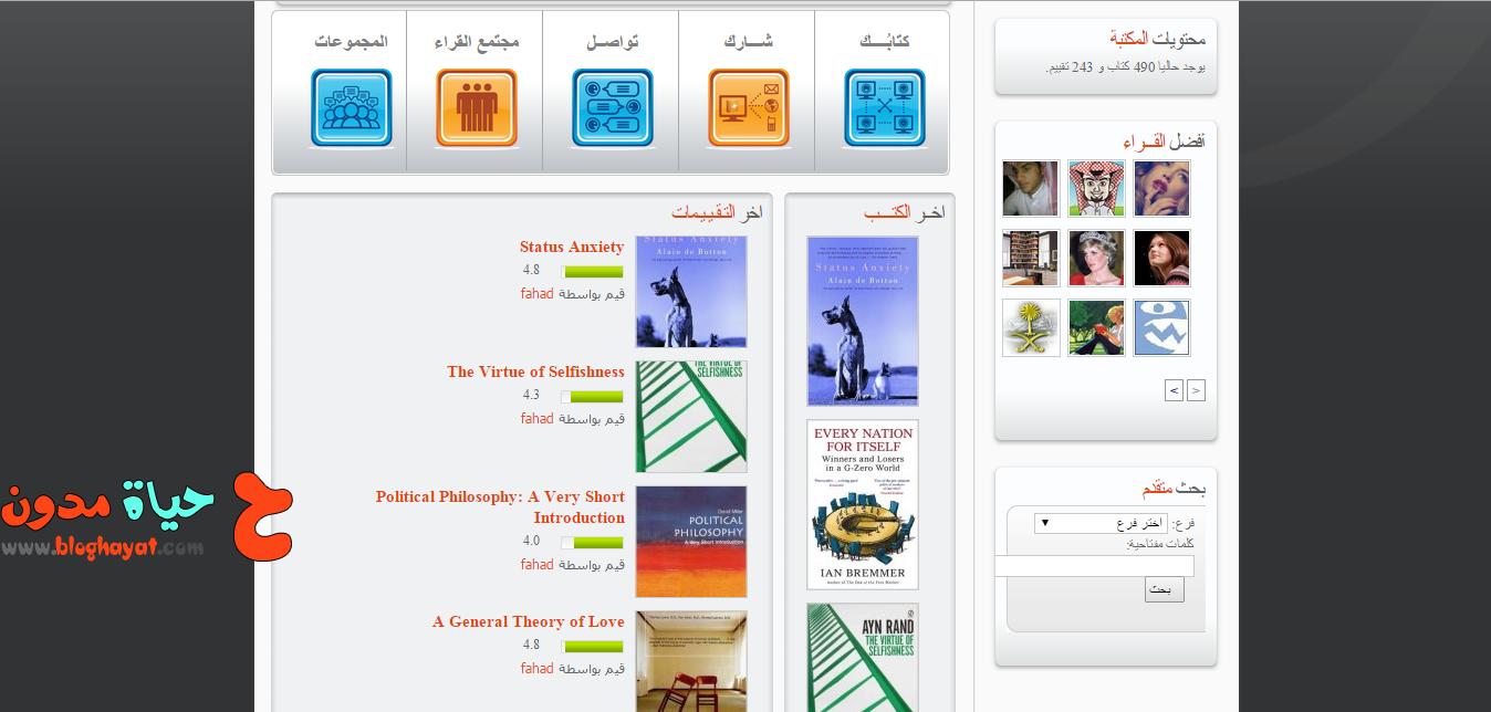 افضل 6 مواقع تقدم جميع انواع الكتب | موقع كتابك | حياة مدون