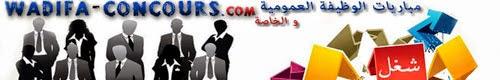 Alwadifa Concours Recrutement  مباريات التوظيف و فرص الشغل في القطاع العام و الخاص