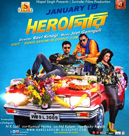 Herogiri (2015) Bengali Movie DVDScr 350MB