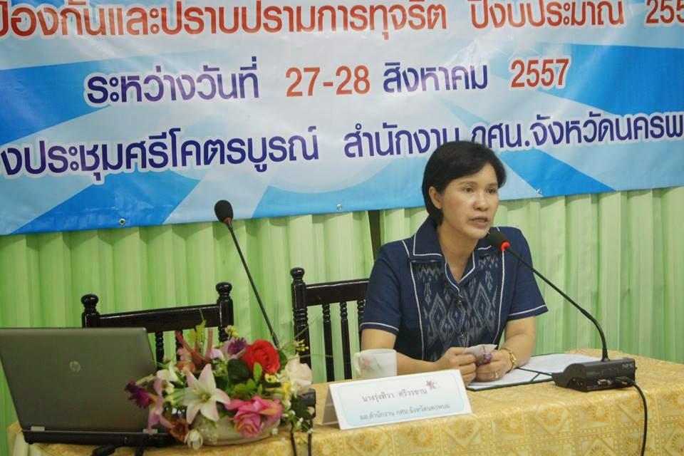 วันที่ 27 - 28 สิงหาคม 2557 สำนักงาน กศน.จังหวัดนครพนม จัดอบรมเชิงปฏิบัติการการจัดกระบวนการเรียนรู้