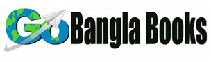 Free Download Bangla Books, Bangla Magazine, Bengali PDF Books, New Bangla Books