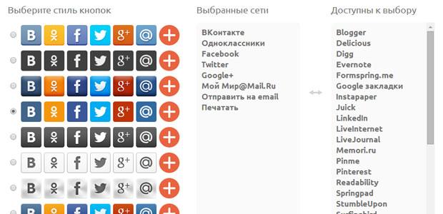 Кнопки для добавления контента в соцсети - Pluso