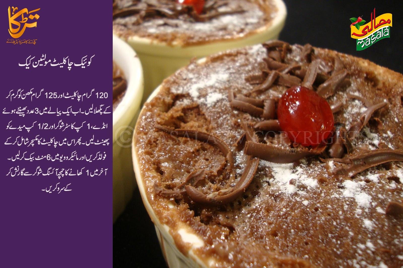 Quick Chocolate Molten Cake Phalziyan
