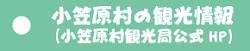 小笠原関連リンク