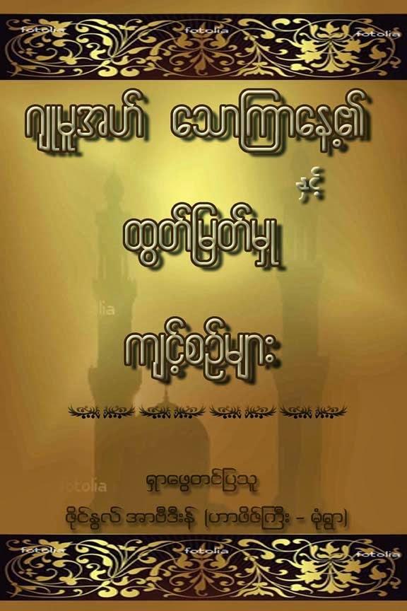 Fazaeil and Ammal of Jummah F.jpg