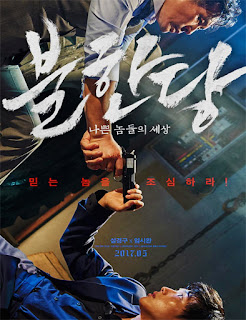 Bulhandang (The Merciless) (2017)