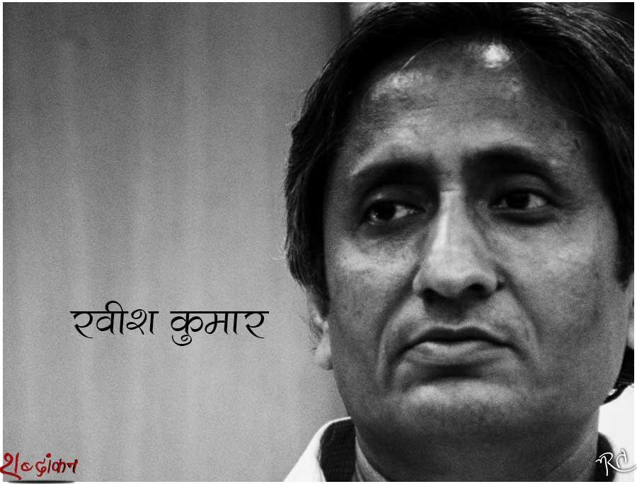 रवीश कुमार सही में दलाल है - रवीश कुमार | Ravish Kumar sahi me dalal hai