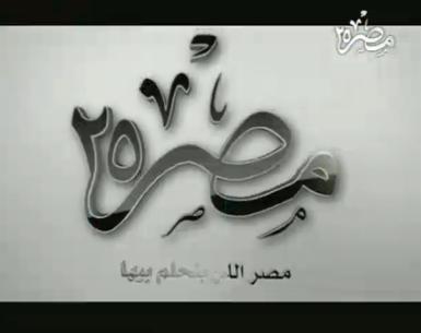 التردد الجديد لقناة مصر 25 لمشاهدة البث المباشر لميدان رابعة العدوية علي قناة اليرموك