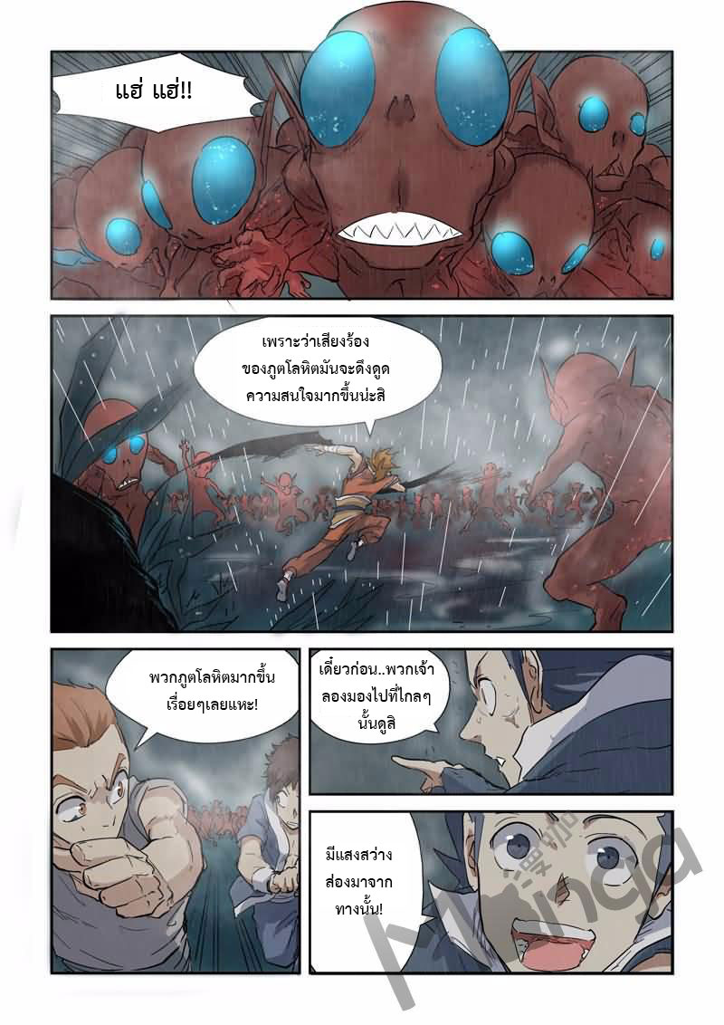 Tales of Demons and Gods-ตอนที่ 147.5