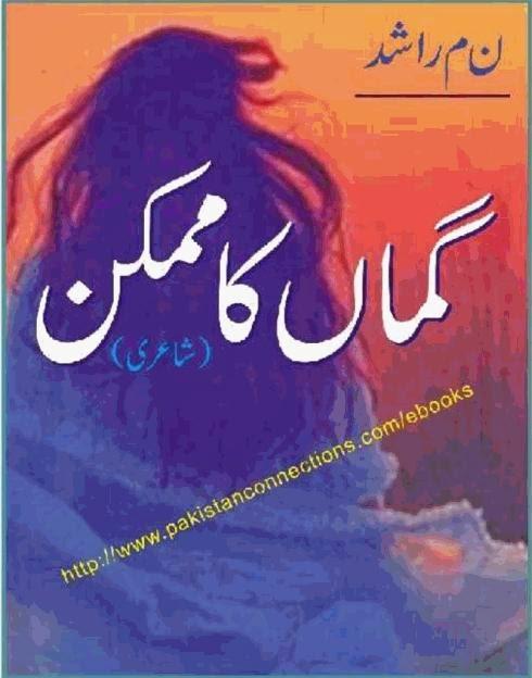 Guman Ka Mumkin By Noon Meem Rashid Free Download Urdu Poetry Book pdf