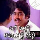 Malayalam Photo Comments - We must suppress it - Mohan Lal dialogue
