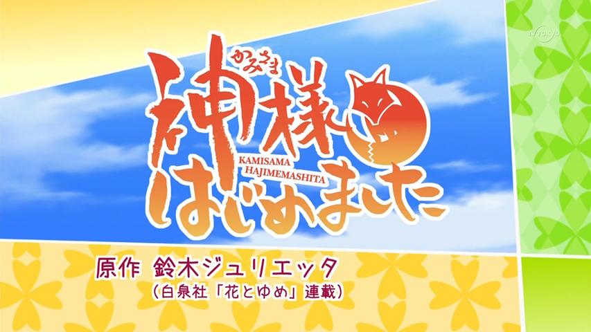 Kamisama Hajimemashita - 01
