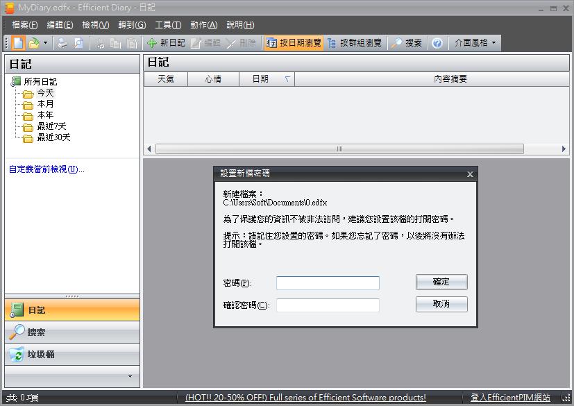 Efficient Diary Portable 免安裝綠色版推薦下載,免費日記軟體下載(支援密碼保護)