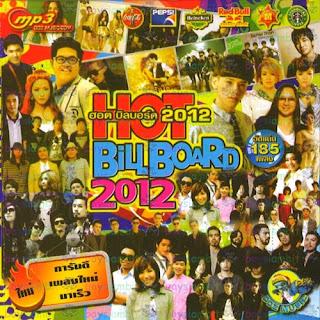 Download Hot Billboard 2012 ฮอต บิลบอร์ด 2012 วันที่ 8 มกราคม 2556 4shared By Pleng-mun.com