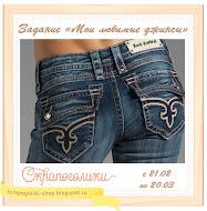 """Задание """"Мои любимые джинсы"""""""