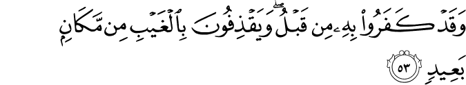 Surat Saba' Ayat 53