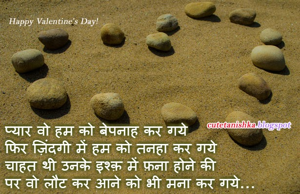 Sad Valentineu0027s Day Shayari In Hindi