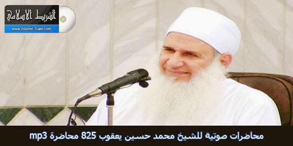محاضرات صوتية للشيخ محمد حسين يعقوب 825 محاضرة mp3