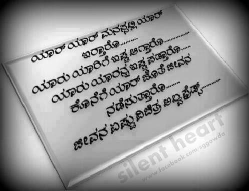 preethiya kannada kavana image search results calendar 2015