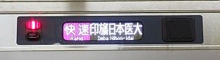 快速 印旛日本医大行き 千葉NT9100形
