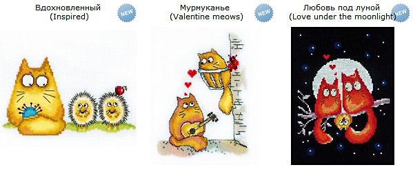 Оранжевые Коты Марии ван Брюгген