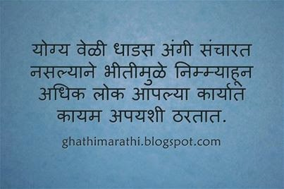 suvichar or good thoughts in marathi 2