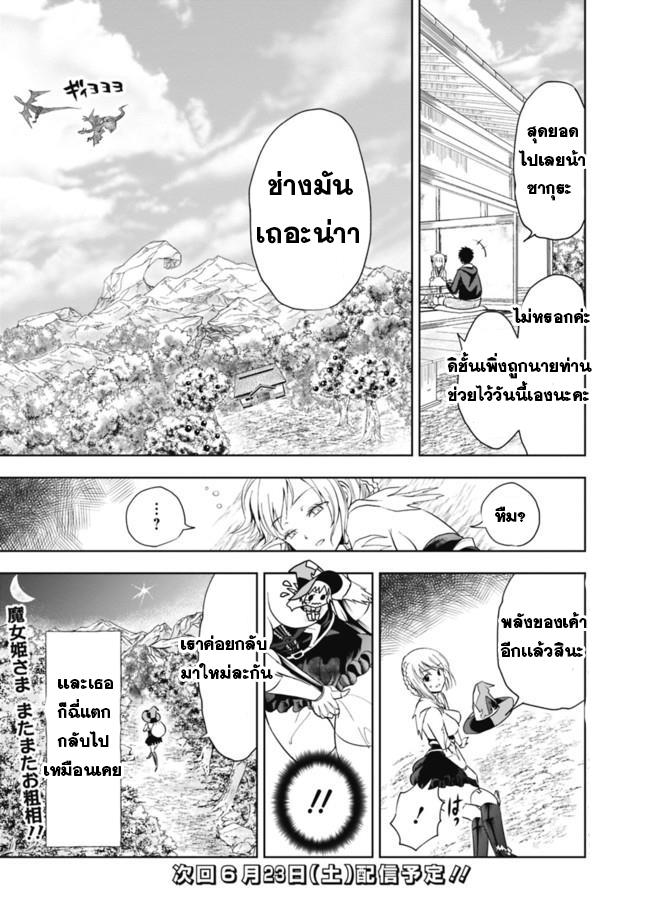 Ore no Ie ga Maryoku Spot datta Ken - Sundeiru dake de Sekai Saikyou ตอนที่ 4 TH แปลไทย