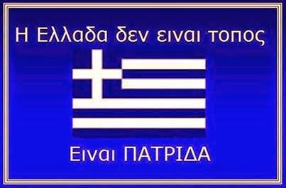 Tης πατρίδας μου η σημαία έχει χρώμα ελληνικό