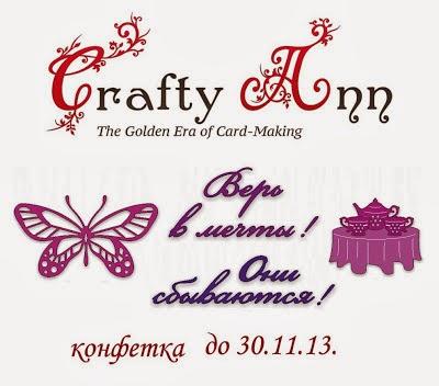 Розыгрыш конфетки от Crafty Ann состоится 01.12.2013 года