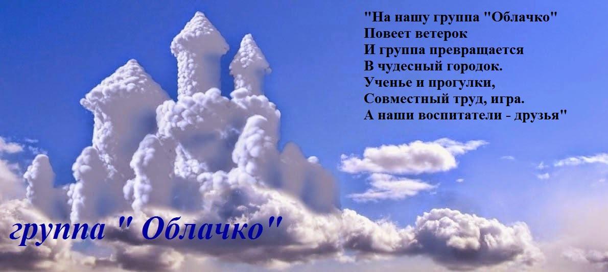 """группа """"Облачко"""""""