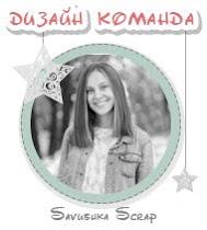 Я дизайнер Savushka Scrap