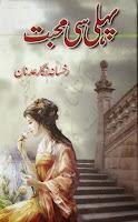 http://clicksforit.blogspot.com/2013/10/pehli-si-mohabbat-by-rukhsana-nigar.html