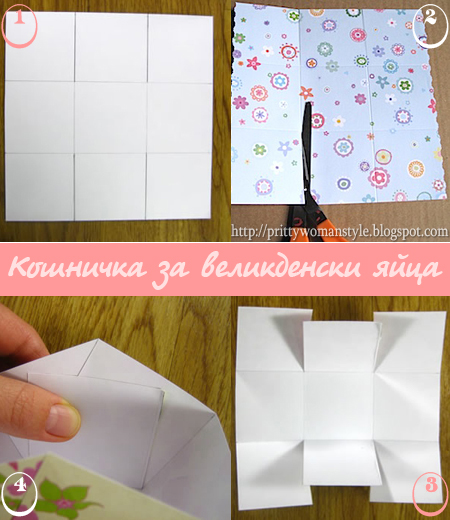 Как да си направим супер лесни кошнички за яйца