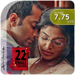 22 Female Kottayam: A film by Aashiq Abu starring Rima Kallingal, Fahad Fazil, Prathap Pothan etc. Film Review by Haree for Chithravishesham.