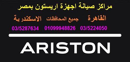صيانة اريستون كفر الشيخ