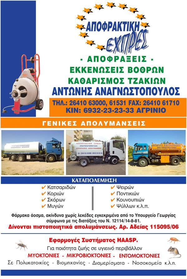 Αγρίνο-Αιτ/νια-Δυτική Ελλάδα