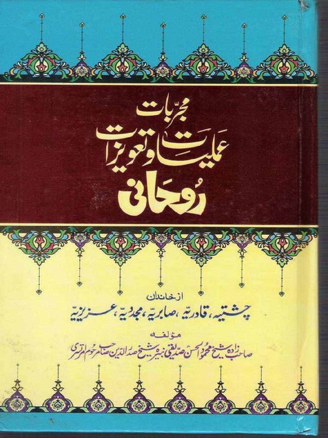 Hamzad amliyat books urdu download