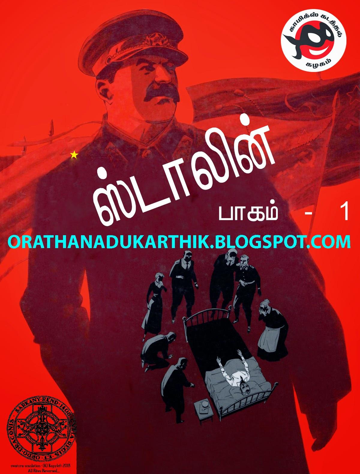 ஸ்டாலின் தமிழ் காமிக்ஸ் (தமிழில் மொழி பெயர்ப்பு செய்யப்பட்ட காமிக்ஸ்) Stalin_01+copy