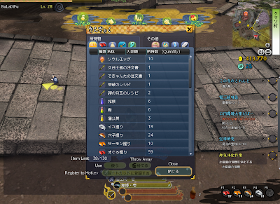 Onigiri Online - Inventory