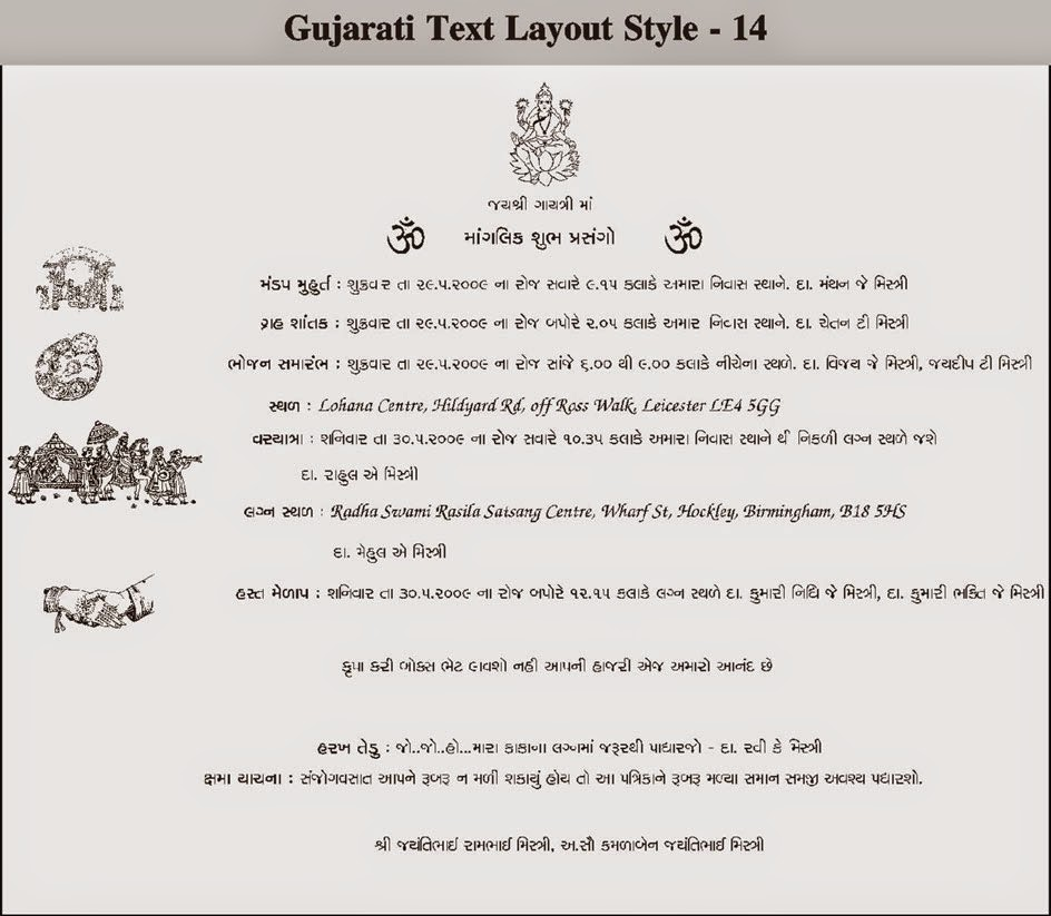 wedding and jewellery gujarati wedding
