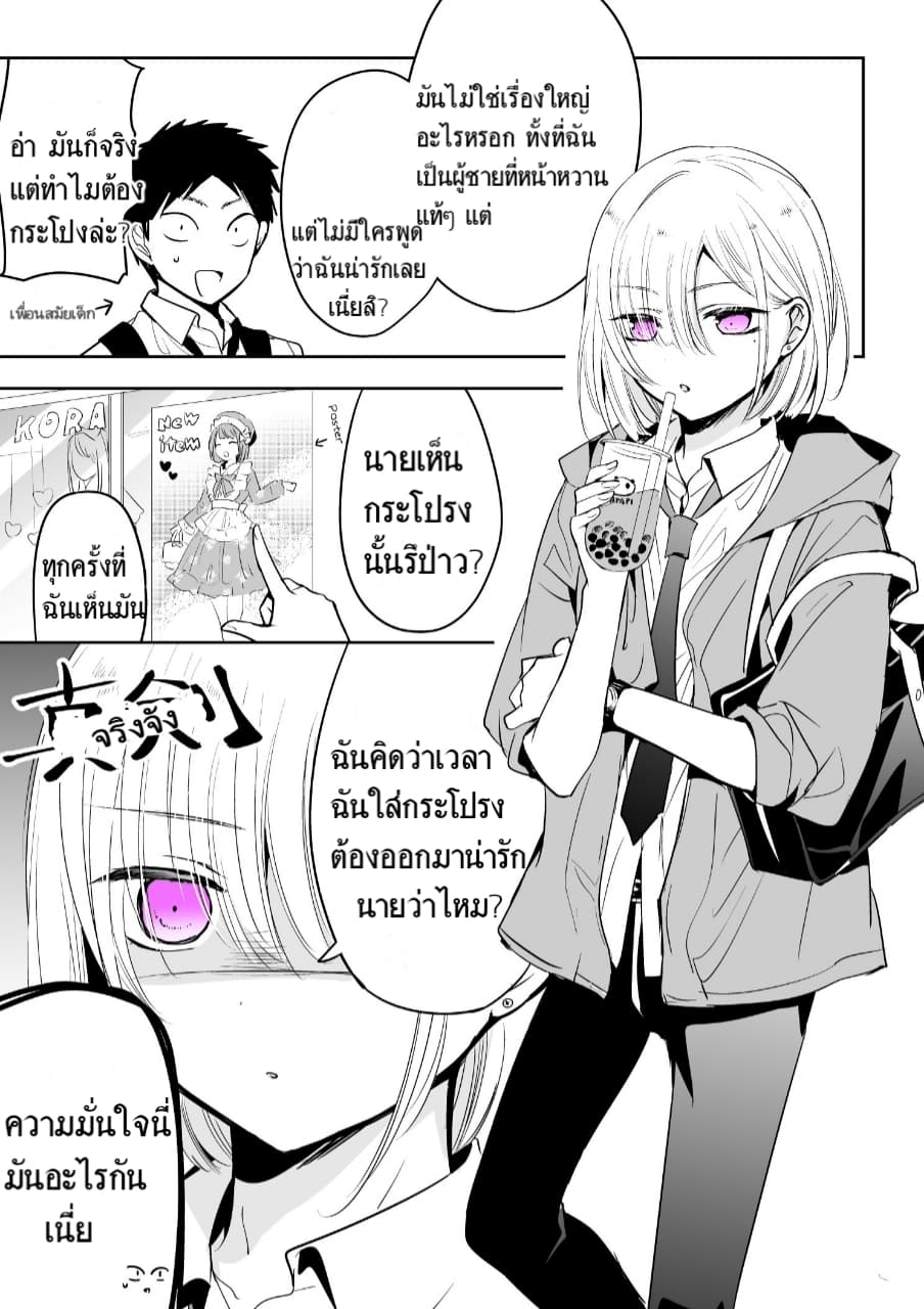 The time my friend wanted to try a skirt-ตอนที่ 1