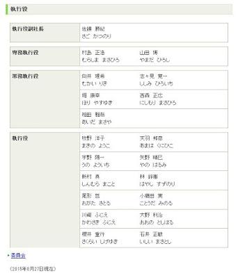 ゆうちょ銀行 執行役員 佐護勝紀 元GS ゴールドマン・サックス